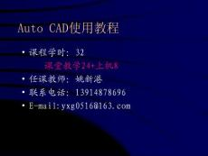 [图片/文字技巧]Auto_CAD使用教程