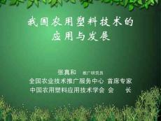 我国农用塑料技术的应用与发展