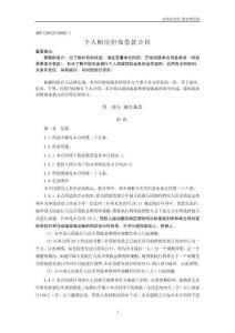 ABC(2012)5006-1 个人购房担保借款合同.doc