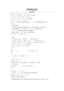 日语语法总汇