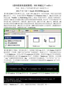 语料检索的速成教程:DOS神威之FindStr