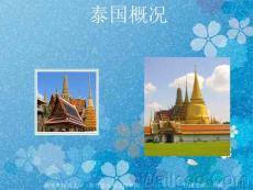 泰国历史.ppt