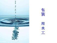 [环境科学/食品科学]包装水知识