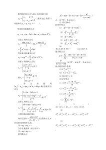 公务员数学公式