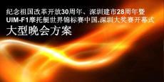 F1摩托艇世界锦标赛中国大奖赛开幕式晚会方案