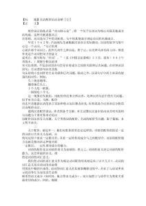 题汉语配价语法论略[]