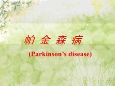 帕金森病 PPT课件