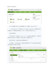微信公共平台使用技巧