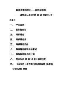 股票价格的修正即除权与除息及华谊兄弟10转10派3案例分析