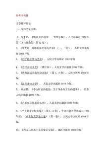 2014武汉大学文学院考研
