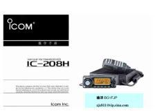 icom_IC-208H中文说明书
