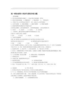 高一政治必修1经济生活综合练习题~(doc文档)