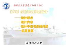 船舶动力装置原理与设计_第6章.ppt