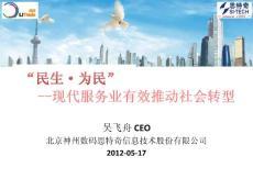 云技术应用与智慧平台, 服务产业链创新发展