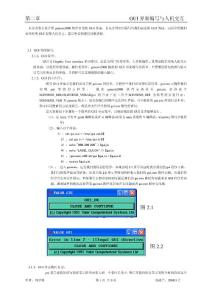 genesis2000中文编程教材(第二章)