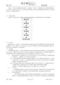 genesis2000中文编程教材(第十七章)