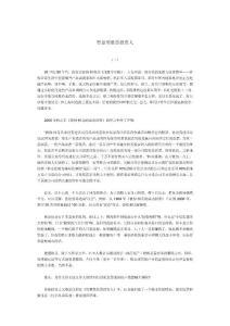 智慧型股票投资人.pdf