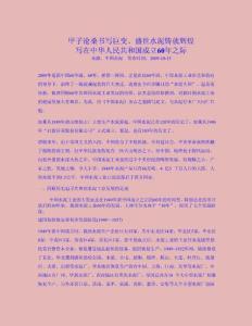 中国水泥历史.doc