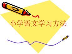 小学语文学习方法.ppt