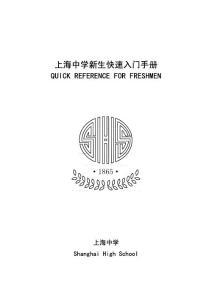 上海中学新生快速入门手册.pdf
