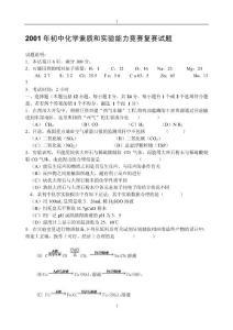 2001年初中化学素质和实验能力竞赛复赛试题.doc