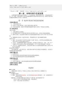人教版地理必修三学案pdf