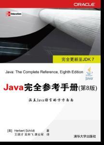 Java完全参考手册(第8版)(试读)