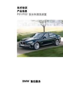BMW service training material of 7 serial