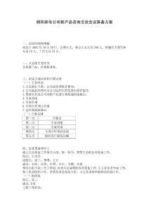 朝阳家电公司新产品咨询洽谈会议筹备方案X