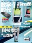 [整刊]《数字时代STUFF》2012年9月