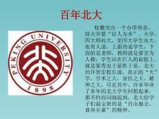 北京大学介绍.ppt