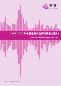 2009-2010年中国电影产业研究qyVIP88