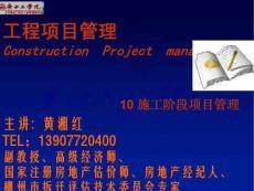 工程项目管理之施工阶段项目管理