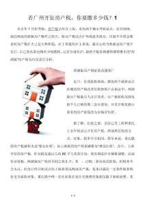 若广州开征房产税,你要缴多少钱?