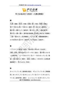 沪江日语绿宝书之听力必备词汇与短语(人物动物篇)