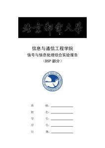 北邮信息工程信号与信息处理综合实验DSP实验二报告(FFT实现)