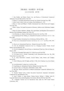 国际商法(双语教学)参考文献