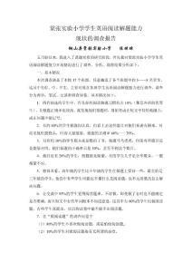 棠张实验小学学生英语阅读解题能力.doc