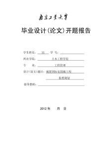 工程管理毕业设计(论文)开题报告-城置国际花园城工程监理规划