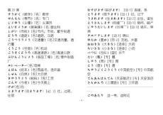 [新版中日交流标准日本语.单词].下册