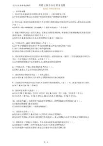 财经法规与会计职业道德第四章练习题.doc