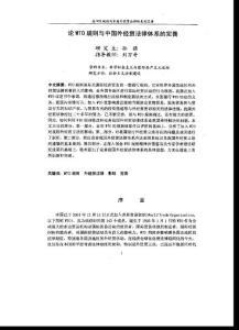 论WTO规则与中国外经贸法律体系的完善