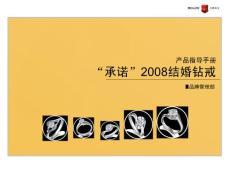 万隆珠宝2008承诺系列钻石首饰指导手册