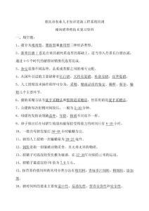 重庆市农业人才知识更新工程系统培训瘦肉猪养殖技术复习资料