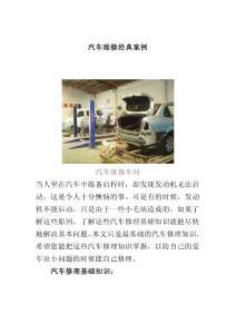 汽车维修经典案例