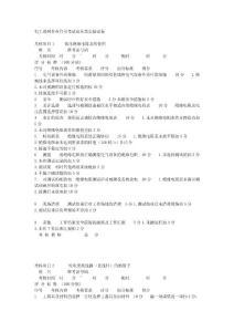电工进网作业许可考试高压..