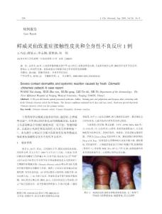 鲜威灵仙致重症接触性皮炎和全身性不良反应1 例