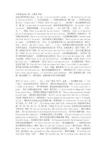 大学英语语法 第二十四讲 否定doc