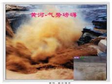 《保卫黄河》大合唱欣赏课件.ppt.ppt