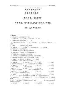 南昌大学 普通生物学 普生题库